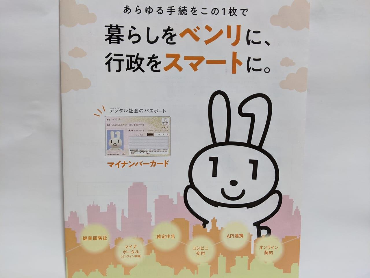 佐賀 市 ナンバーカード マイ