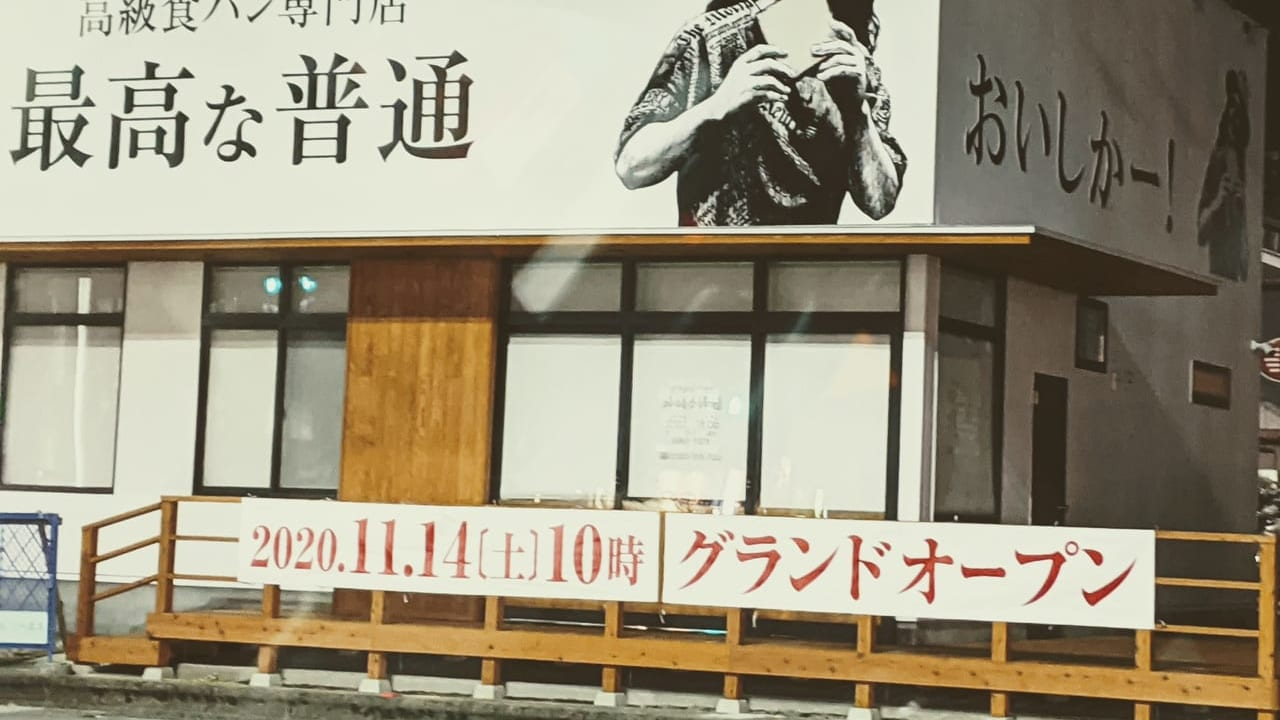 佐賀市 最高な普通 食パン