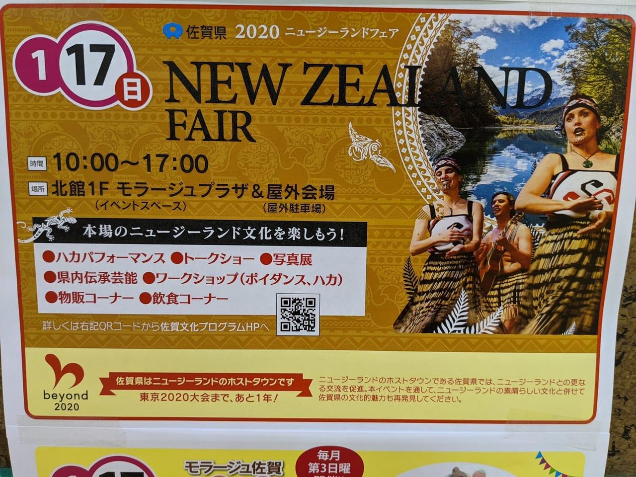 佐賀市 モラージュ佐賀 ニュージーランドフェア