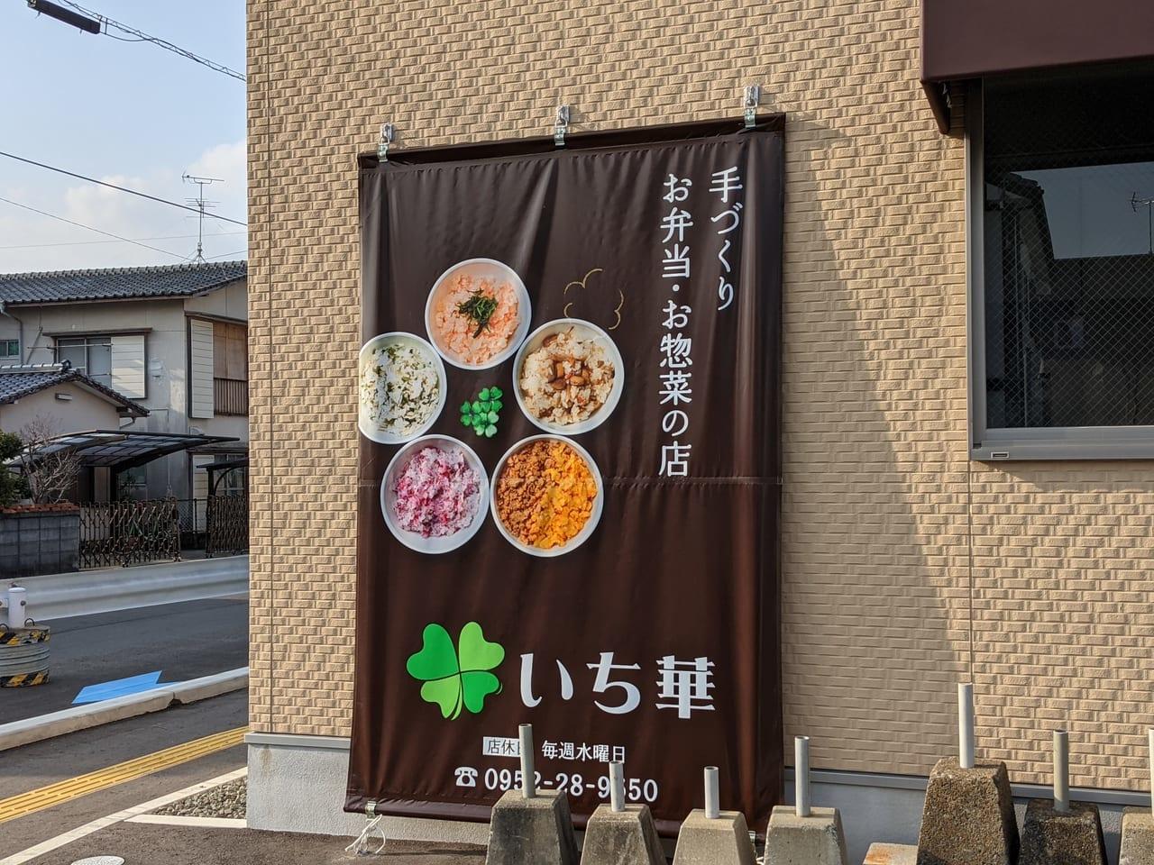 佐賀市 いち華 1