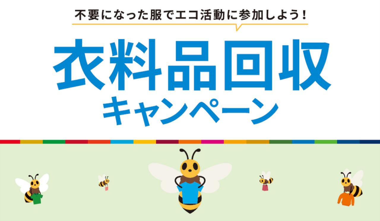 佐賀県鳥栖市 鳥栖プレミアムアウトレット 衣料品回収キャンペーンポスター