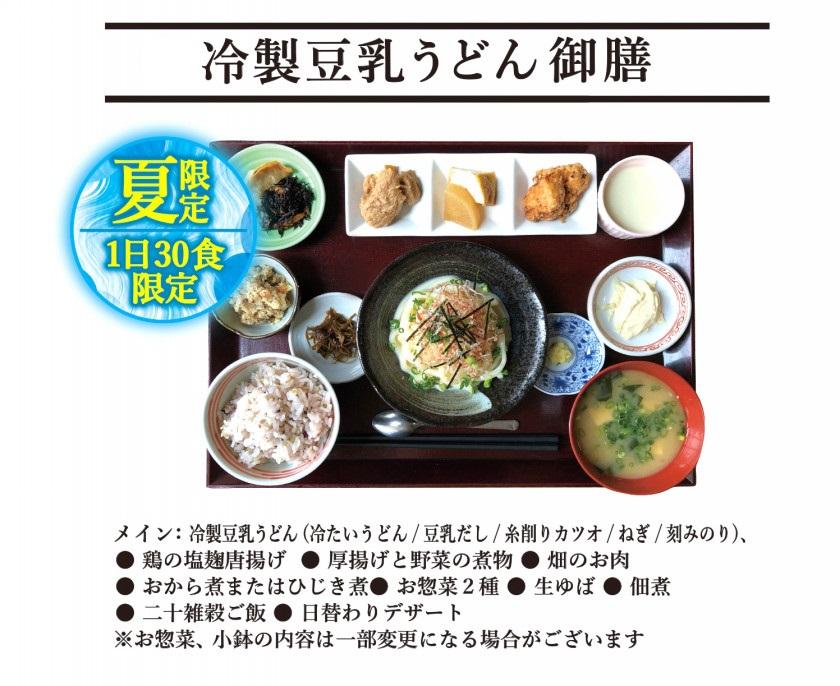 佐賀県神埼市 豆乳うどん 豆腐