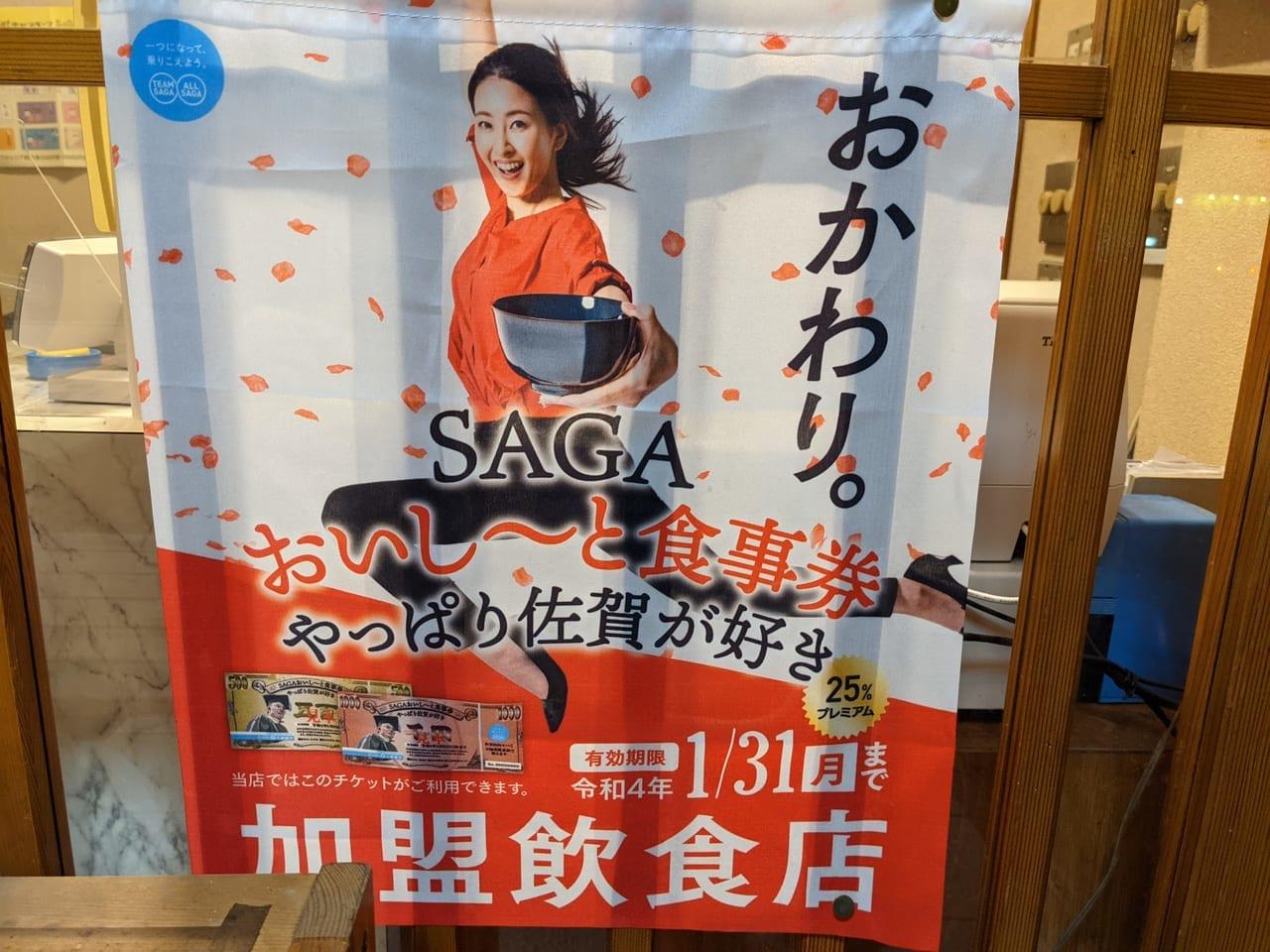 佐賀県 sagaおいし〜と食事券 2